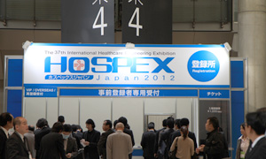 HOSPEX会場受付