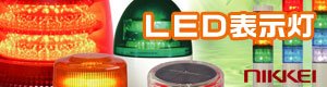LED表示灯