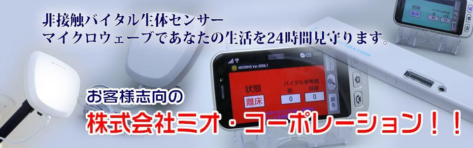生体センサーの株式会社 ミオ・コーポレーション
