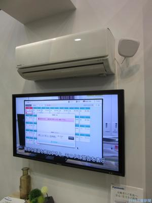 エアコン見守りシステム