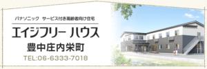 エイジフリーハウス豊中庄内栄町
